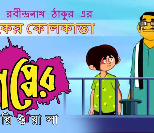 Download Chuti -By Rabindranath Tagore